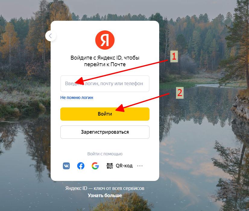 Hướng dẫn sử dụng email theo tên miền YANDEX